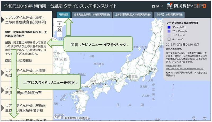 P4 2 「bosaiXview」の閲覧方法の例(パソコンの場合) - 防災科研「bosaiXview」、<br>災害情報の全フェーズをカバー