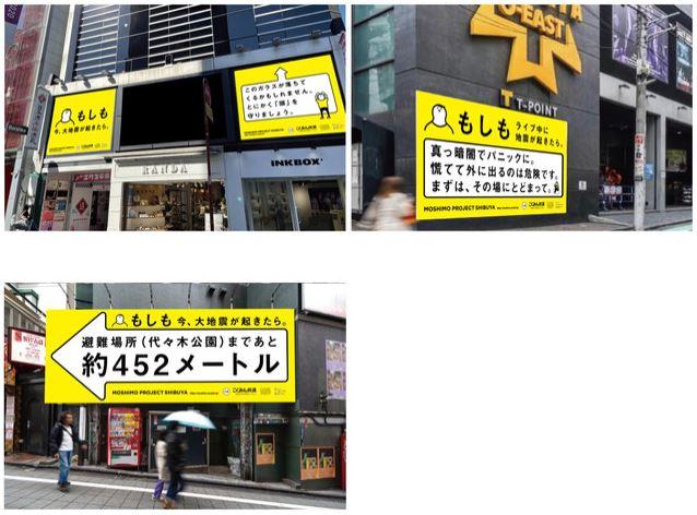 P5 3a 「もしもプロジェクト渋谷」より - もしもカンファレンス<br>全4回を無料オンライン配信