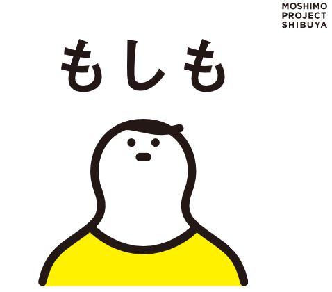 P5 3b 「もしもプロジェクト渋谷」のロゴ - もしもカンファレンス<br>全4回を無料オンライン配信