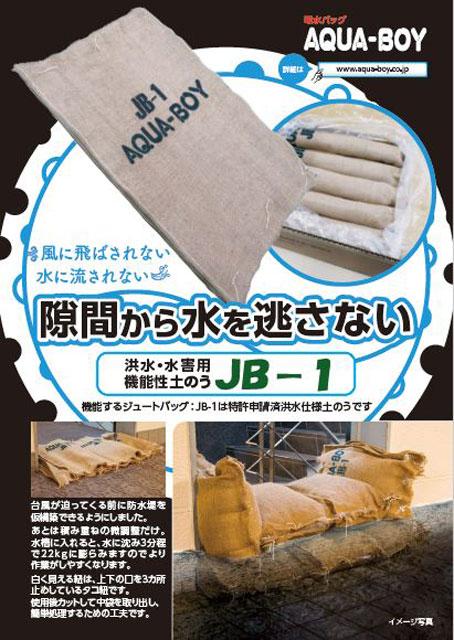 """P5 1 『アクアボーイ JB 1』カタログより - """"機能性土のう""""で浸水を防ぐ<br>『アクアボーイ JB-1』"""