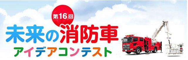 第16回「未来の消防車-アイデアコンテスト」(ロゴより)