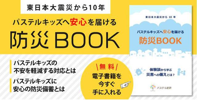 P6 1 『パステルキッズへ安心を届ける防災BOOK』 - 『パステルキッズ防災BOOK』無料配布