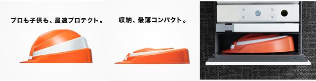 P6 1b DICの「IZANO® 2」、折りたたむと…… - 『 IZANO(イザノ)2』<br>DIC折りたたみ型ヘルメット