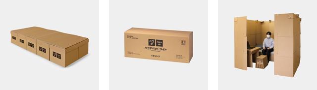P6 2b 「ハコデベッド ライト」 - コンパクト・軽量化を実現<br>『ハコデベッド ライト』